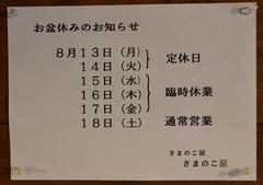 2018,8月 岡山 寛 作品展 (22)