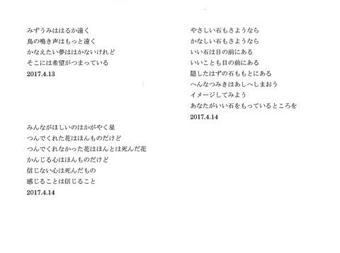 美土の詩 (2)