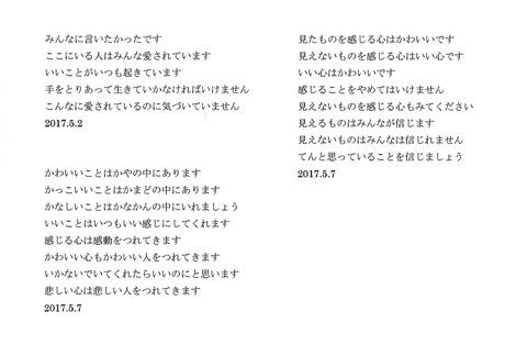 美土の詩 (6)