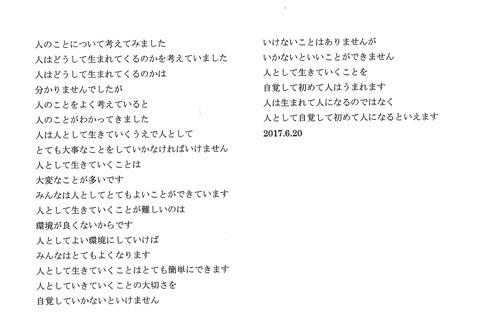 美土の詩 (12)
