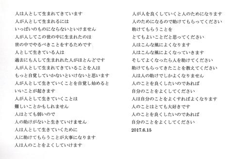 美土の詩 (10)