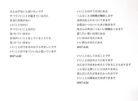 美土の詩 (3)