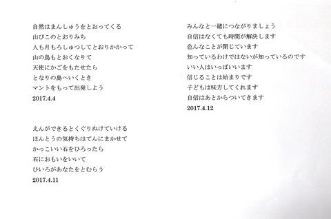 美土の詩 (1)