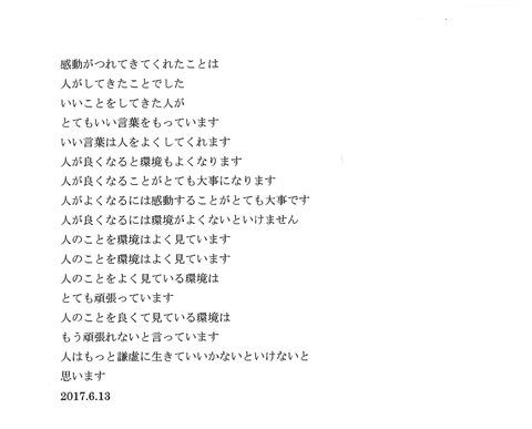 美土の詩 (9)