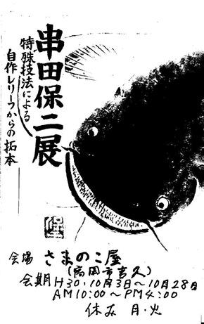 串田 保二展     0447