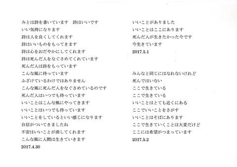 美土の詩 (5)