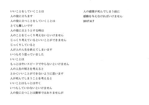 美土の詩 (8)