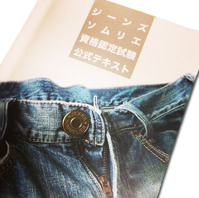 jeanssommelier_1