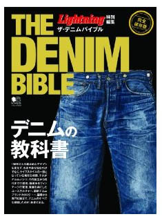 denimbible
