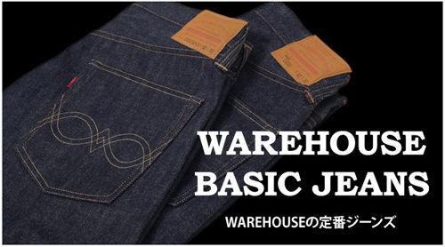 warebasic