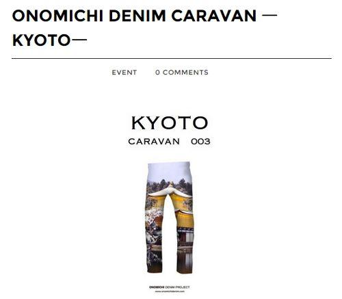 onomichidenim_kyoto