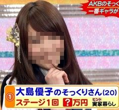 【いいとも】AKBそっくりさん!!!!! 大島優子似が可愛いと話題にwwwwww