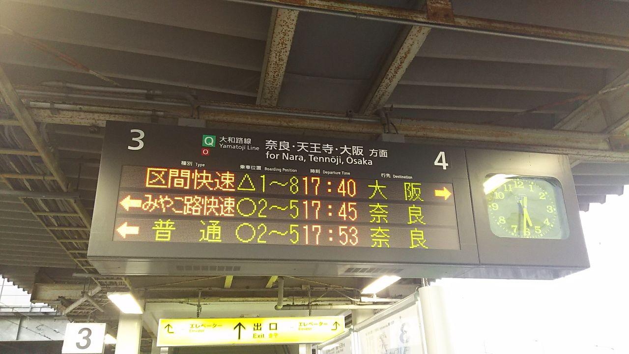 遅延 線 Jr 奈良