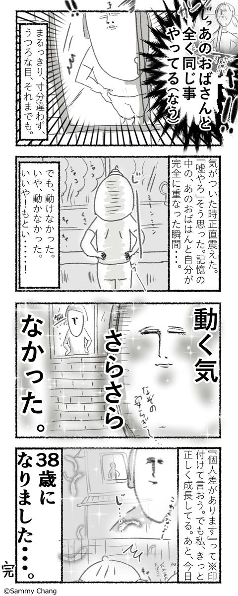 BD漫画②