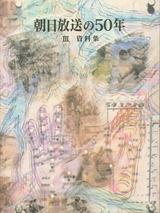 朝日放送の50年 資料集