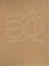 朝日放送の50年