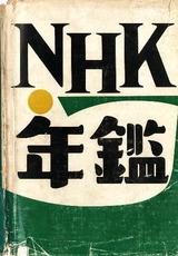 NHK年鑑57