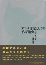 アニメ作家としての手塚治虫