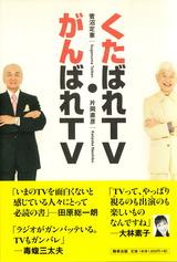 くたばれTV・がんばれTV