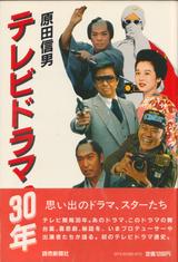 テレビドラマ30年