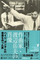 作曲家・渡辺岳夫の肖像
