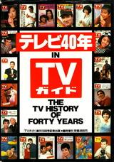 テレビ40年 in TVガイド