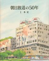 朝日放送の50年 本史