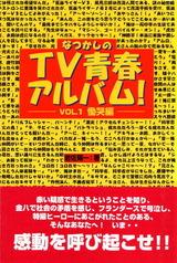 なつかしのTV青春アルバム Vol.1