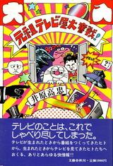 元祖テレビ屋大奮戦!