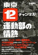 東京12チャンネル運動部の情熱
