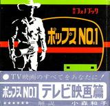 ポップスNo.1 テレビ映画篇