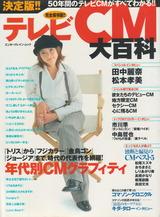 テレビCM大百科