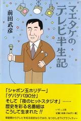 マエタケのテレビ半世紀