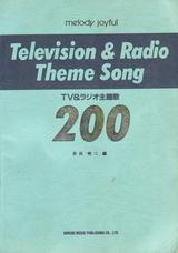 TV&ラジオ主題歌200