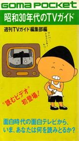 昭和30年代のテレビガイド