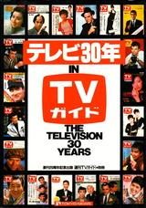 テレビ30年 in TVガイド