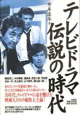 テレビドラマ伝説の時代