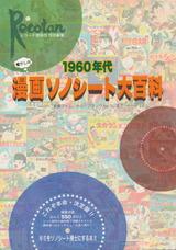 1960年代 漫画ソノシート大百科