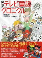 昭和のテレビ童謡クロニクル