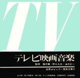 テレビ映画音楽