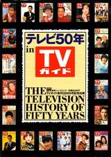 テレビ50年 in TVガイド
