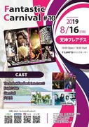 Fantastic carnival #10