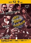 20171209 neo blues carnival