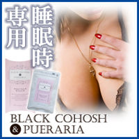 ※3月下旬発送予定<3個セット>【Black Cohosh & Pueraria(ブラックコホシュ&プエラリア)】睡眠時専用!夜飲むだけで、毎朝が楽しい!嬉しい!【アメリカヤ2号館】