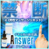 ★【Answer(アンサー)】最高にイキイキ♂デキる男の新常識リキッド!!【stmxアメリカヤ1号館】