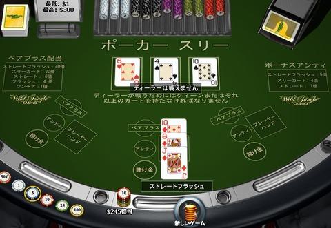 3cardpoker0803