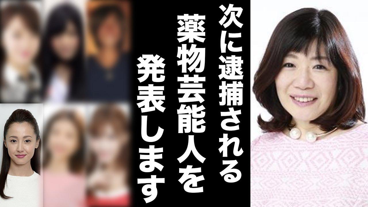 沢尻エリカ友達俳優