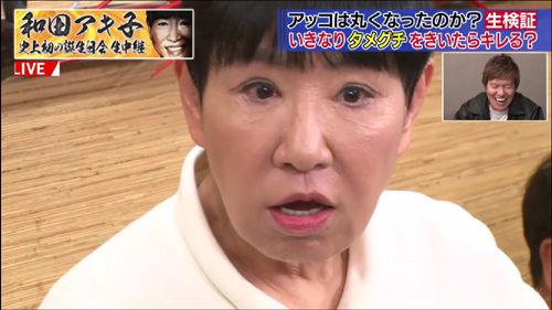 アキ子 劣化 和田