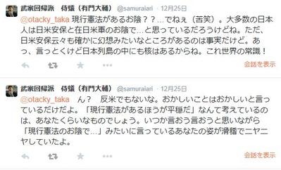 net uyoku2