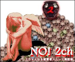 no2ch